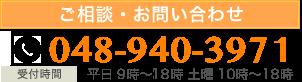 ご相談・お問い合わせ 048-940-3971 受付時間 平日 9時~22時 土曜 10時~18時