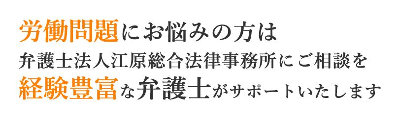 労働問題にお悩みの方は弁護士法人江原総合法律事務所にご相談を経験豊富な弁護士がサポートいたします